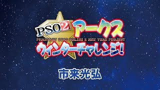 『PSO2』アークスウィンターチャレンジ 市来光弘 2019/02/11