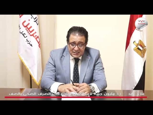 علاء عابد: ٥٤٠ مليون جنيه لاستكمال مشروعات الصرف الصحي بالصف