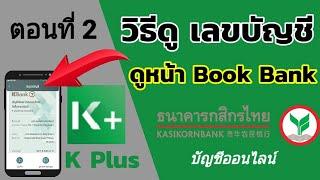วิธีดูเลขบัญชีธนาคาร | ดูหน้า Book bank ธนาคารกสิกรไทย ผ่านแอพ k-plus | k-esavings