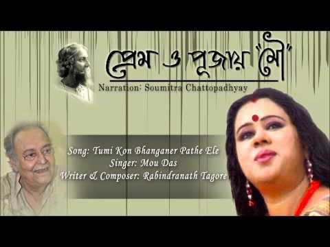 Tumi Kon Bhanganer Pathe Ele | Rabindra Sangeet | Soumitra Chatterjee, Mou