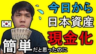 日本企業資産現金化、今日から可能だがそう簡単ではなかったみたいw