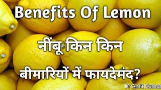 Benefits Of Lemon |नींबू किन किन बीमारियों में फायदेमंद ? नींबू के फायदे