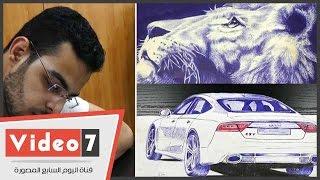 أروع اللوحات بالقلم الجاف أبو جنيه المهم تكون عندك موهبة محمد وحلمه يوصل للعالمية