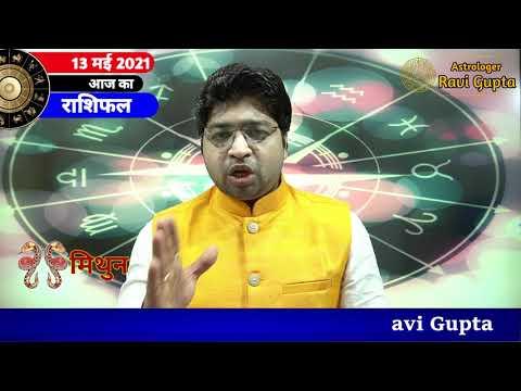 13 May Aaj Ka Rashifal   13 मई आज का राशिफल   Today Horoscope   Today Horoscope In Hindi  