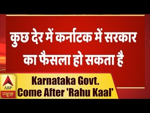 Decision On New Government Of Karnataka Likely To Come Soon After 'Rahu Kaal' Ends | ABP News