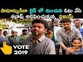 Tamil Hero Thalapathy Vijay Casted his Vote like Common Man | Elections 2019