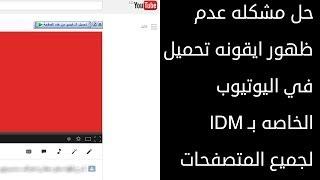 حل مشكله عدم ظهور ايقونه تحميل في اليوتيوب الخاصه بـ idm لجميع المتصفحات