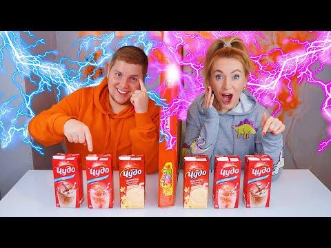 ТЕЛЕПАТИЯ Молочный Коктейль ЧЕЛЛЕНДЖ 🍼 УГАДАЙ ЕСЛИ СМОЖЕШЬ // Twin Telepathy Milkshake Challenge