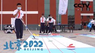 [北京2022] 为奥运喝彩 冬奥文化走进鄂尔多斯校园 | CCTV体育 - YouTube
