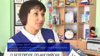 Учащиеся 44-й начальной школы — детского сада изучают белгородоведение на уроках английского
