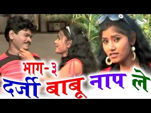 Sevak Ram Yadav (Scene -3)   Darji Babu Naap le   CG COMEDY   Chhattisgarhi Natak   Hd Video 2019