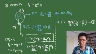 วิเคระห์+เฉลยข้อสอบฟิสิกส์ 9วิชาสามัญ2558 (ข้อ9-17)