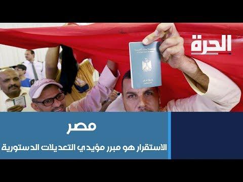مصر - المعارضون يرون التعديلات فرصة لبقاء السيسي