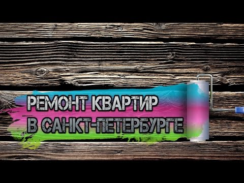Видео Ремонт спб недорого