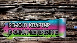 Ремонт квартир в Санкт-Петербурге(, 2014-06-30T16:45:22.000Z)