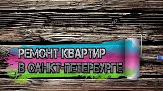 Ремонт квартир в Санкт-Петербурге<