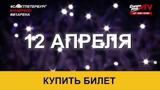 Грандиозный концерт телеканала Europa Plus TV в M-1 Арена - 12 апреля!