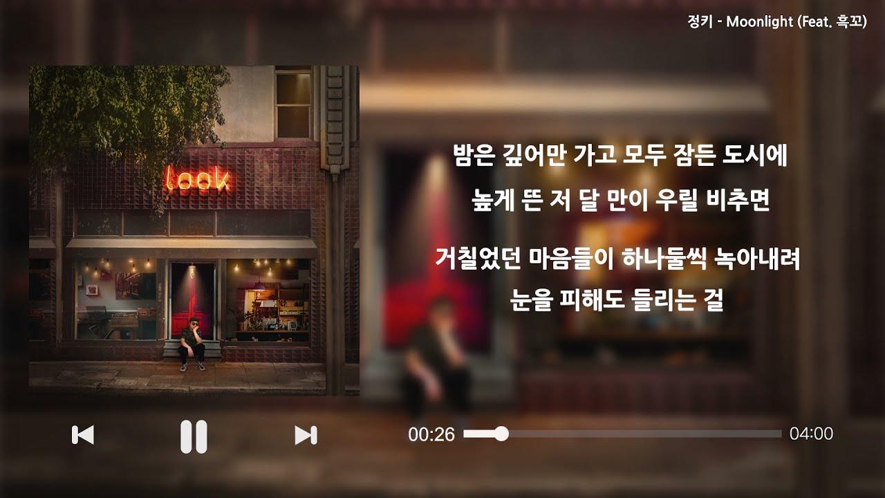 JUNGKEY (정키) _ Moonlight (Feat. 흑꼬)