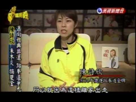 臺灣演義:跆拳道史(3/4) 20120812 - YouTube