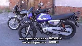 Мотоцикл BAJAJ BOXER / BOXER X 150