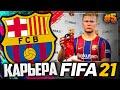 FIFA 21 КАРЬЕРА ЗА БАРСЕЛОНУ |#5| - ЖАРКИЙ ЭЛЬ КЛАСИКО