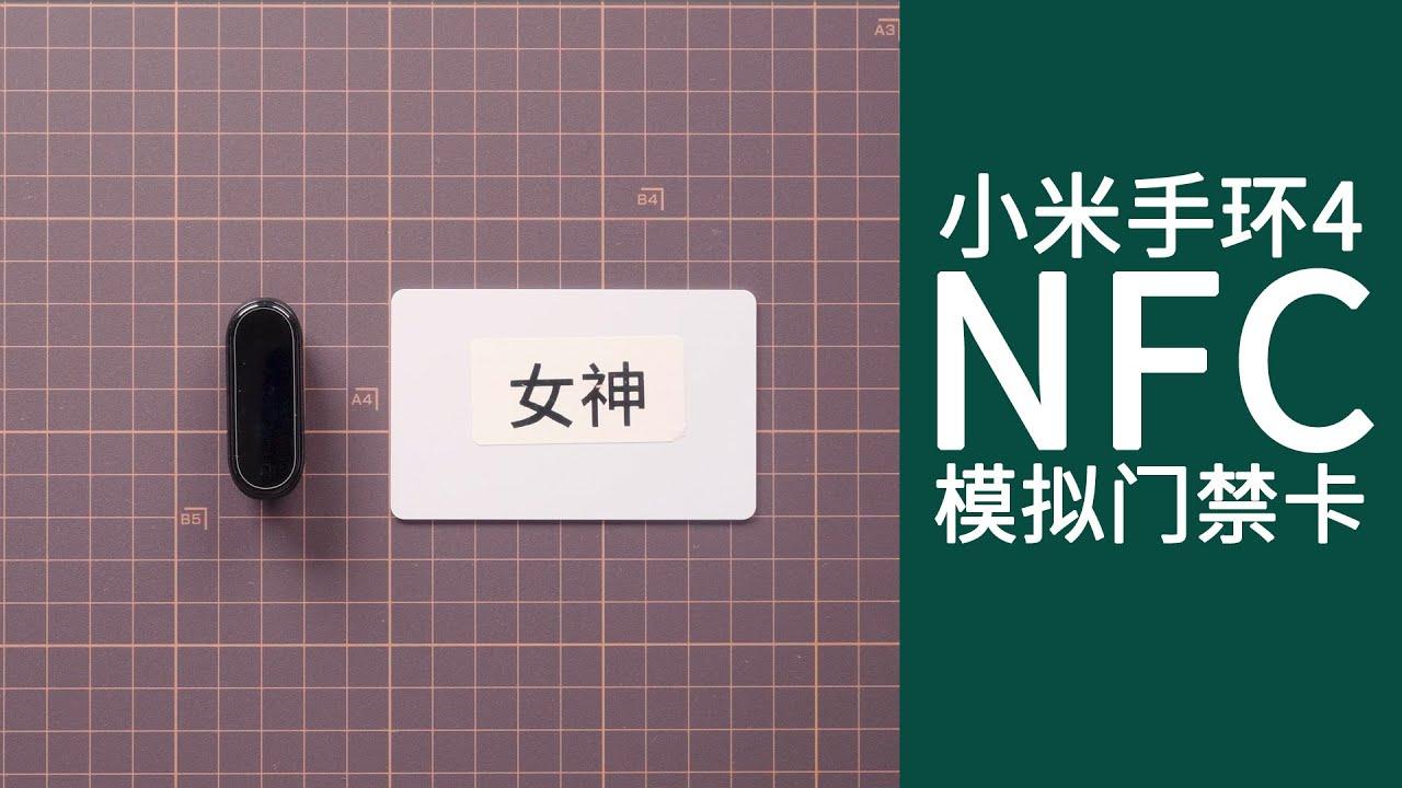 nfc门禁卡_小米手环4 NFC 版,模拟加密的门禁卡 - YouTube
