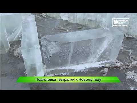 Театралку продолжают украшать к новогодним праздникам  Новости Кирова 09 12 2019