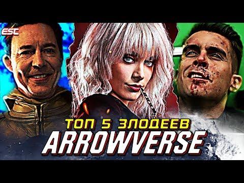 ВЕЛИКИЕ НЕГОДЯИ! ТОП 5 ЗЛОДЕЕВ ВСЕЛЕННОЙ СТРЕЛЫ / Вселенная Стрелы   Arrowverse