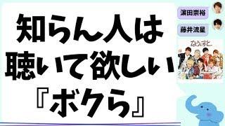 ジャニーズWESTの濵田崇裕くんがアルバム『なうぇすと』の中から、『ボ...