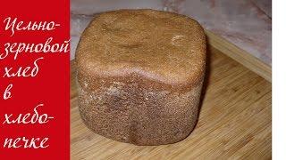 Цельнозерновой хлеб на закваске в хлебопечке