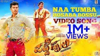 Naa Tumba Hosaba Bossu ( Song) Padde Huli | Shreyas Manju | Guru Deshpande | Ajaneesh Loknath