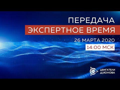 «Экспертное время»: прямой эфир передачи о проекте «Двигатели Дуюнова»