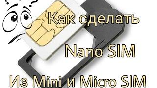 КАК СДЕЛАТЬ Nano SIM ИЗ Mini ИЛИ Micro SIM В ДОМАШНИХ УСЛОВИЯХ