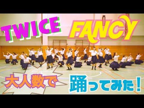【TDC】TWICE「FANCY」踊ってみた♡大人数Ver.  登美丘高校ダンス部 Tomioka Dance Club