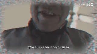 שקופות – פרק 1: מצבן של נשות הזנות בישראל | מתוך חדשות הערב 30.7.17