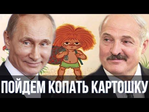 Путин и Лукашенко спели - Антошка, пойдем копать картошку ( Детские песни )   SanSan
