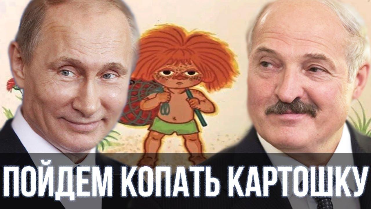 Путин и Лукашенко спели - Антошка, пойдем копать картошку ( Детские песни ) | SanSan