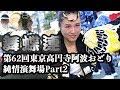 舞蝶連公式チャンネル「2018年高円寺阿波おどり・純情演舞場Part2」