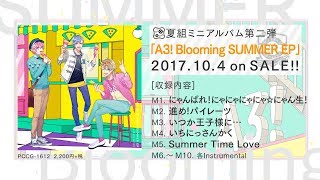 【A3!】A3! Blooming SUMMER EP 試聴動画