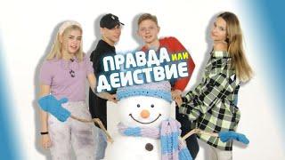 Правда или Действие #9 / Тимоха Сушин, Саша Новиков, Лиза Анохина и Регина