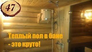 47. Обзор моей собственной #бани. #Теплый пол в бане
