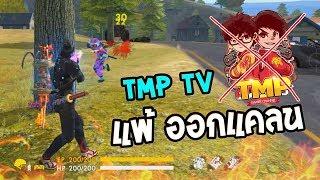 Free Fire | TMP Tv ถ้าแพ้ยอมออกจากแคลน CGGG