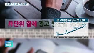 """""""포털 상단 노출해줄게""""…소상공인 울리는 광고대행 주의"""