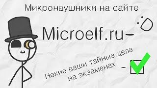 Микронаушники Microelf.ru