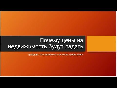 Цена на недвижимость в Москве падает!