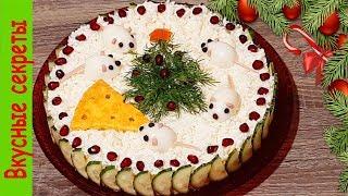 Что должно быть на Новогоднем столе в год Мыши и Крысы 2020 Новогодний салат Мышки на сыре
