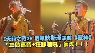 《天籟之戰2》冠軍耿斯漢踢館《聲林》 「三段高音+狂野嘶吼」帥炸!!!|聲林之王2