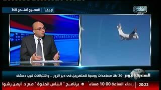 20 طناً مساعدات روسية للمتضررين فى دير الزور.. واشتباكات قرب دمشق