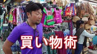 アキーラさん購入②タイ・バンコク・MBKでタイパンツ!お得な買い物?Buying Thai pants at MBK in Bangkok,Thailand