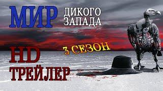 """Сериал """"Мир Дикого Запада"""" (3-й сезон, 2020) - Русский трейлер 2 (Субтитры)"""